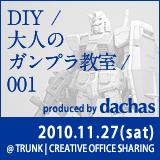 「DIY / 大人のガンプラ教室 / 001」(2010年11月27日土曜日開催) | dachas