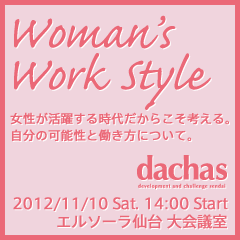 dachas Woman's Work Style