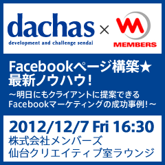 dachas x MEMBERS 「Facebookページ構築★最新ノウハウ! 〜明日にもクライアントに提案できるFacebookマーケティングの成功事例!〜」
