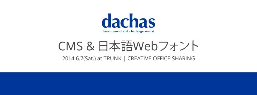 dachas「CMS & 日本語Webフォント」